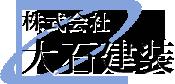 株式会社 大石建装
